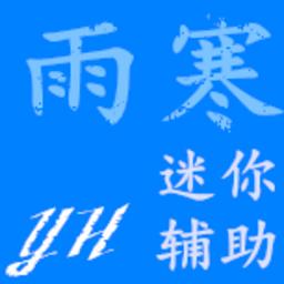 迷你世界雨寒辅助器手机版6.8.2