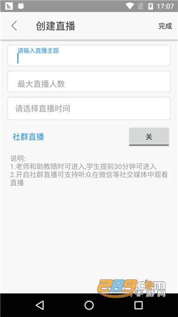 美育云端课堂直播课app正式版