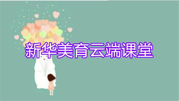 新华美育云端课堂