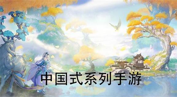 中国式系列手游