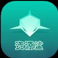 资源鲨VIP特权解锁破解版v1.0