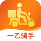 一乙骑手手机接单配送appv2.1.0