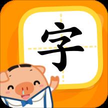 猪小弟识字软件2020免费版v2.34.0安卓版