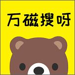 万磁搜免费磁力appv1.0.0永久会员版