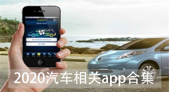 汽车相关app