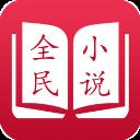 全民小说最新永久破解广告版v5.2.1