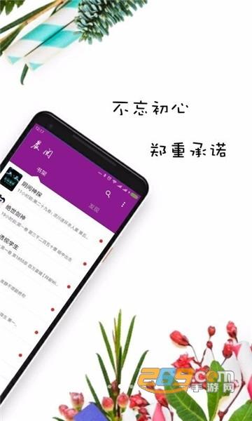 紫米免费小说去广告版
