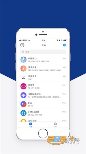 5G消息苹果版app