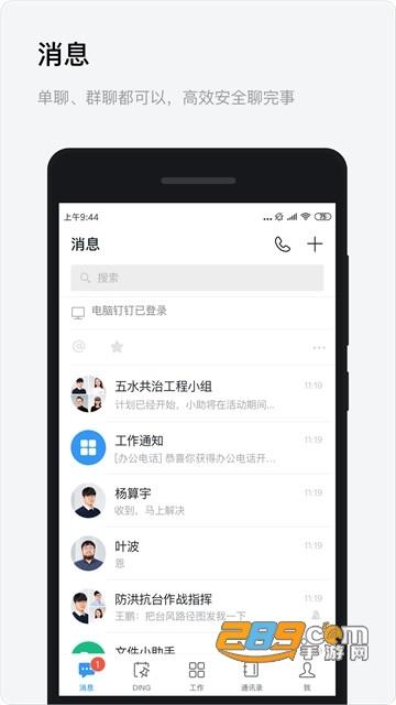 浙政钉2.0官方版