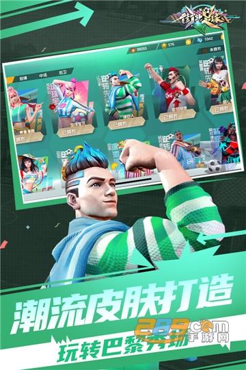 街头足球手游2020官方正式版