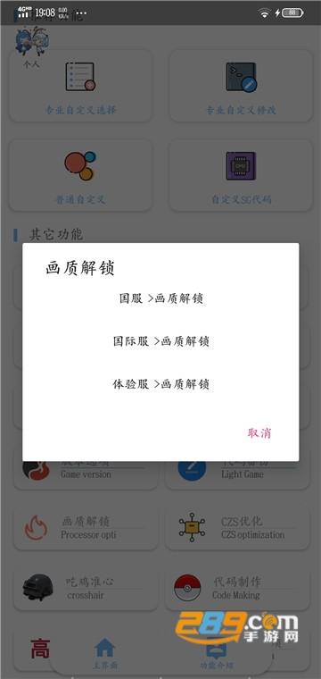 和平精英画质修改器ios苹果版下载安装