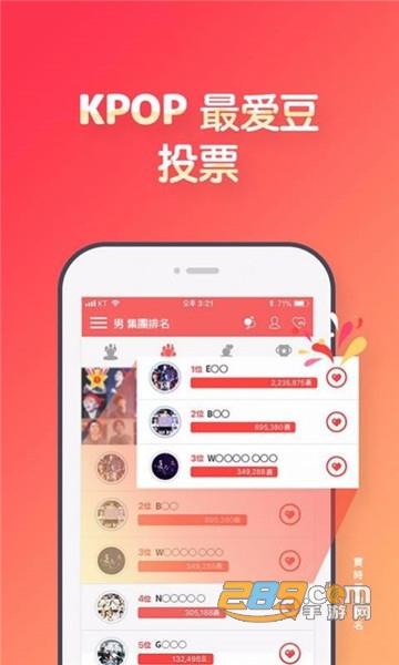 韩爱豆刷票app最新版
