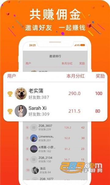 懒懒赚钱手机兼职app