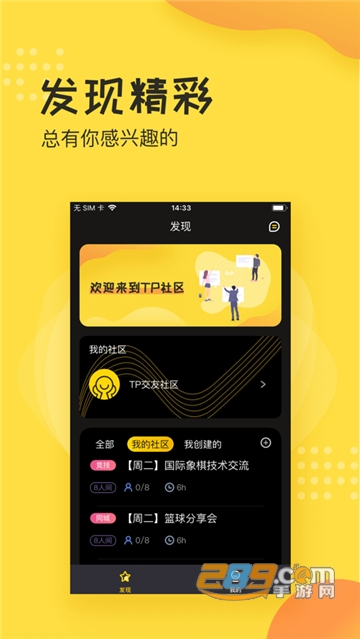 TP社区交友app