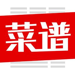 2020年菜谱大全app免费版v6.9安卓版