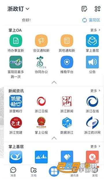 浙政�app�O果版