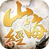 山海经之蛮荒时代手游v1.0.0官方版
