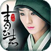 三千青云志手游v1.0.0安卓版