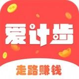 爱计步红包版v1.0安卓版