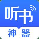 讯飞听书神器离线语音包免费版V2.8.0