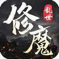 乱世修魔最新版官网apkv1.0.0安卓版