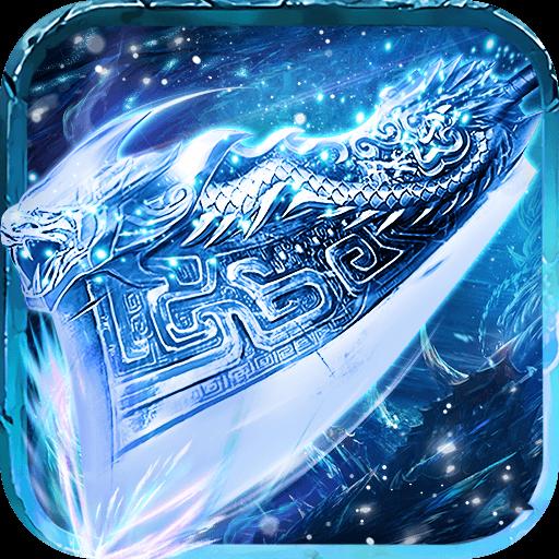 寒冰怒斩龙皇传说官方版v1.0.0安卓版