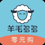 羊毛多多购物赚v3.4.4安卓版