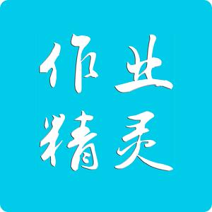 作业精灵app安卓版v3.6.32安卓版