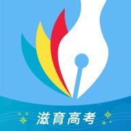 滋育高考志愿填�笾�手官方版本appv2.1.7.0安卓版