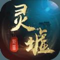 灵墟世界手游v1.0安卓版