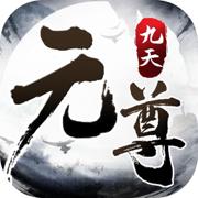 九天元尊2020官方正式版v1.0.0安卓版