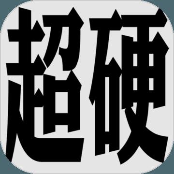 超硬核弈术免费版1.1.1