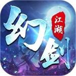 幻剑江湖修仙手游版v1.58.3客户端
