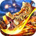 龙皇传奇官方版游戏v3.6.1免费版