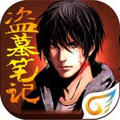 盗墓笔记同名小说游戏官方版本v1.5