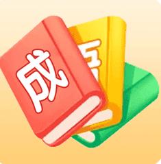 成语大师红包版v1.0.0