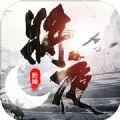 九州王权录手游v1.0安卓版