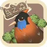 鸟之森官方正式版v0.1