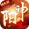 御剑乾坤阳神官方正式版v1.0.0安卓版