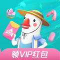 小鹅农场领vip红包赚钱v1.0.0