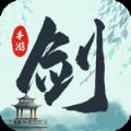 神荒剑域手游官方版v1.0安卓版
