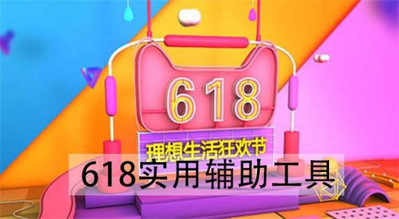 618实用辅助工具