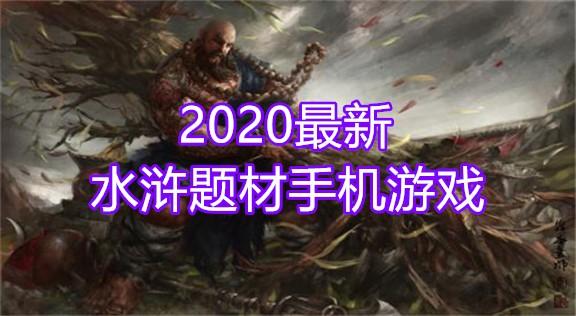 2020最新水浒题材手机游戏