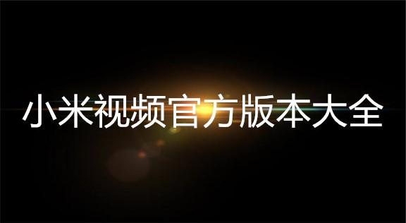小米视频官方版本大全