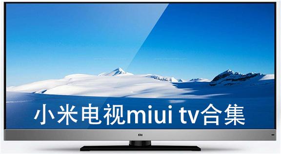 小米电视miui tv合集