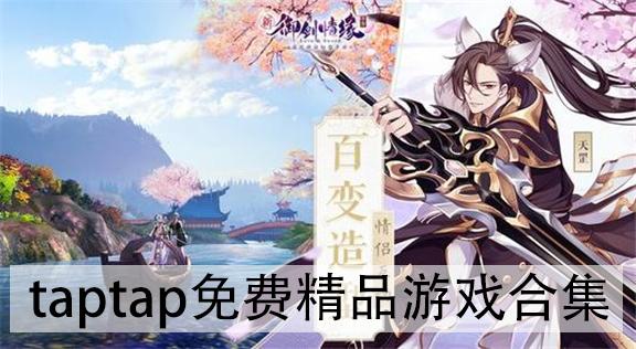 taptap免费精品游戏合集