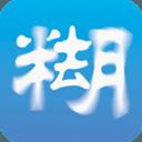 照片去模糊变清晰的软件2020版v1.0.2安卓版