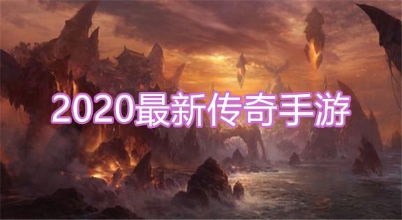 2020最新传奇手游