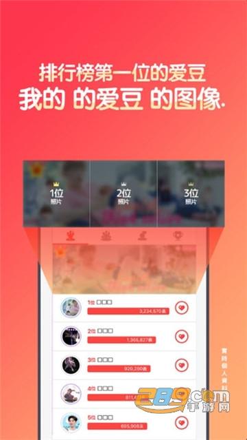 韩爱豆投票app无需登录