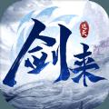 剑天下之剑来官方正式版v1.0.0安卓版